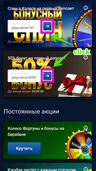 Бонусы клуба вулкан казино клуб вулкан играть в ази карты онлайн бесплатно