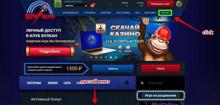 старс казино регистрации при вулкан бонус получить