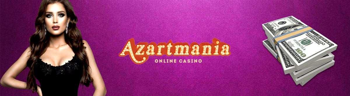 бонус азартмания бездепозитный казино