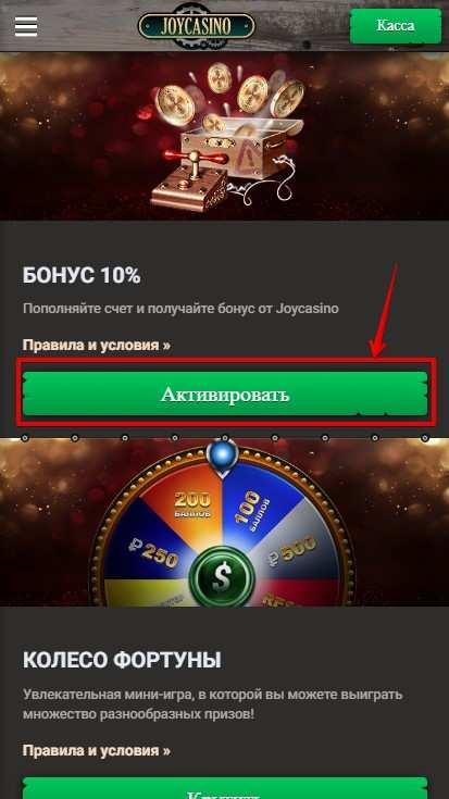 Джой казино правила клеш рояль со всеми картами играть онлайн