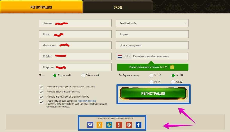 Промокоды казино арго русский видеочат рулетка онлайн